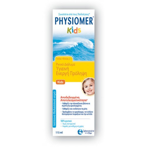 Physiomer Kids Ρινικό σπρέι